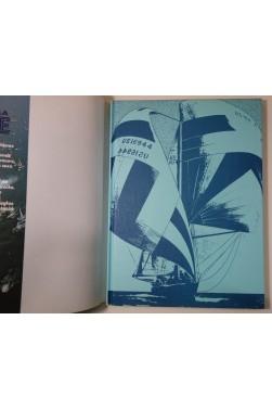 Douglas Phillips-Birt. La passion de la Voile - Grund, 1976, photos couleurs